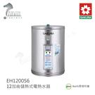 櫻花熱水器 儲存式電熱水器 EH-120...