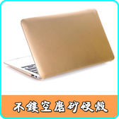 蘋果APPLE MacBook Pro13 金屬感 金屬色 不鏤空 筆電殼 磨砂 硬殼 保護殼 筆記型電腦 保護殼