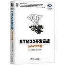 簡體書-十日到貨 R3Y【STM32開發實戰:LabVIEW卷】 9787111536420 機械工業出版社 作者:王電令