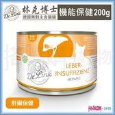 德國Dr.Link林克博士『無穀機能主食貓罐-肝臟保健 』200g【搭嘴購】
