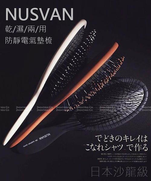 【2wenty6ix】日本 ★ NUSVAN Air Cushion 沙龍級『乾濕兩用』防靜電氣墊梳 (三色)