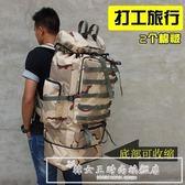 100L防水迷彩超大容量行李戶外背包男旅游包旅行大雙肩打工搬家包CY『韓女王』