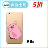 OPPO R9s 手機殼 保護殼 全包 軟殼 搖搖豬 TPU