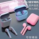 真無線藍芽耳機安卓通用適用華為蘋果小米oppo馬卡龍雙耳跑步運動 雙12全館免運