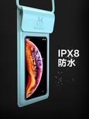 手機防水袋潛水套游泳外賣觸屏通用防雨包蘋果X騎手專用 創時代3C館