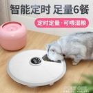 自動喂食器狗貓咪喂食機智慧定時貓糧自動定時定量投食器寵物用品 ATF