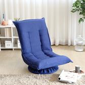 EASY HOME 360度 旋轉 多段式 和室椅 日系 簡約 《生活美學》