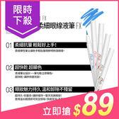 韓國 BBIA 超持久抗暈柔細眼線液筆FX(0.5g) 5款可選【小三美日】原價$290