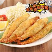 【愛上新鮮】加拿大黃金抱卵柳葉魚3盒