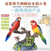 兒童玩具電子鳥仿真小鳥電動聲控感應會飛會叫會說話鸚鵡兒童鳥籠假 【快速出貨】