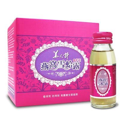 母親節 最佳禮品 限量10組 美人計燕窩雪蛤露(6瓶/盒) 5盒