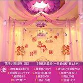 婚房布置浪漫拉花花球紗幔套餐YY1266『夢幻家居』