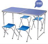 穩固折疊桌擺攤戶外折疊桌子家用餐桌椅便攜式鋁合金小桌子折疊 東京衣櫃