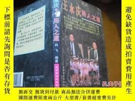 二手書博民逛書店罕見王永慶用人之道9740 向飛編著 北京燕山出版社 ISBN: