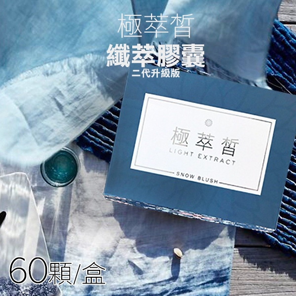 極萃皙 纖萃膠囊二代 升級版 60顆 /盒【PQ 美妝】NPRO