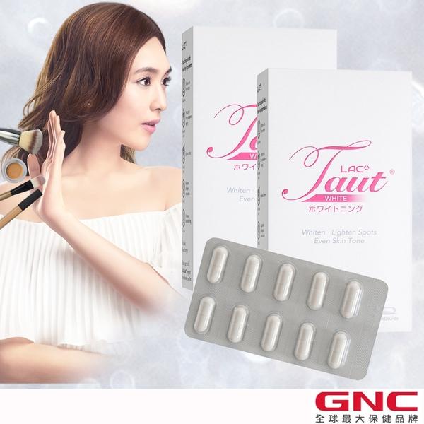 【GNC獨家販售】2入組 LAC 回原皙膠囊食品60顆/盒