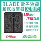 【刀鋒】BLADE電子液晶EMS腳底按摩器充電款 現貨 當天出貨 台灣公司貨 肌肉放鬆 腳底按摩