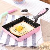 日式玉子燒不黏鍋煎鍋厚蛋燒煎雞蛋捲麥飯石方形平底鍋家用迷你小
