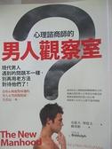 【書寶二手書T4/心理_BTZ】心理諮商師的男人觀察室_史提夫.畢度夫