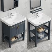 洗手盆 太空鋁落地式洗手盆浴室櫃組合小戶型簡易一體陽台洗漱台池洗臉盆【快速出貨】