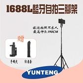 【雲騰 YUNTENG】VCT-1688L 新款 藍牙自拍三腳架 自拍桿 藍牙操控