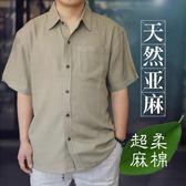 中老年亞麻短袖翻領襯衫加肥加大T恤棉麻爸爸裝男上衣夏季薄款 東京衣櫃