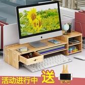 電腦螢幕架辦公室桌面筆記本支架顯示器螢幕護頸椎電視機底座實木電腦增高架     交換禮物YYP