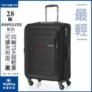 Samsonite 新秀麗 行李箱 AA409003 黑 28吋 POPULITE系列 超輕 可加大布面行李箱 MyBag得意時袋