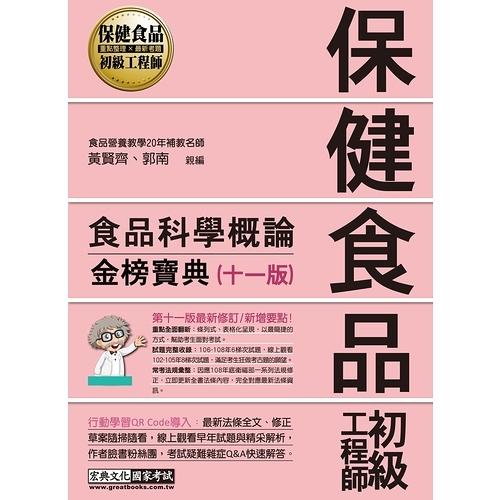 保健食品初級工程師教材(食品科學概論)(全新增修訂11版)