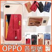 OPPO Reno6 pro A74 A53 A73 A72 Reno5 2Z Find X3 A91 插卡支架 透明軟殼 手機殼 保護殼