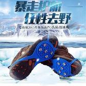 戶外防滑登山雪地鞋5齒雪爪 簡易五齒男女通用秋冬冰爪  全館免運