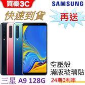 三星 Galaxy A9 手機 6G/128G 【送 空壓殼+滿版玻璃保護貼】24期0利率 samsung