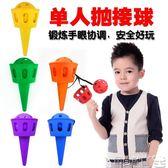 健身玩具 拋接球幼稚園兒童接球器帶繩手接球感統訓練玩具體育器械趣味游戲JD BBJH