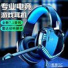 N20電腦耳機頭戴式電競游戲專用耳麥7.1聲道吃雞絕地求生聽聲 電購3C