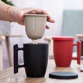 泡茶杯 馬克杯帶蓋過濾陶瓷茶杯大容量創意水杯三件套辦公家用泡茶杯刻字 夢藝家