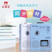 復讀機M618復讀機 磁帶機 正品U盤Mp3插卡英語同步學習機 爾碩數位3c