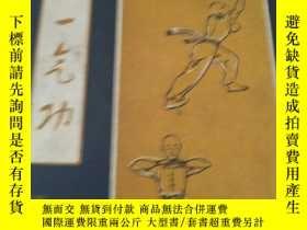二手書博民逛書店混罕見一氣功Y365208 〈民國〉金警鐘 天津市古籍書店 出版1989