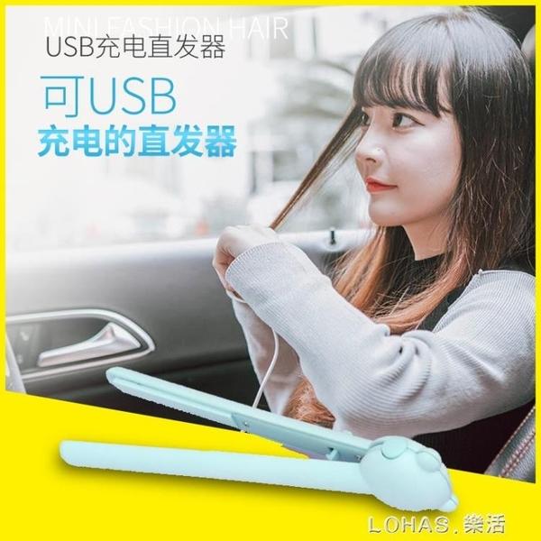 USB迷你無線小型夾板女非充電捲髮棒直發器兩用內扣宿舍學生專用 樂活生活館