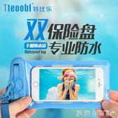 手機防水袋11H專業水下拍照溫泉游泳手機通用6plus潛水6S 愛麗絲精品