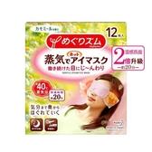 日本KAO花王紓壓/舒緩蒸氣眼罩12枚入-洋甘菊x3【原價1167,限時特惠】
