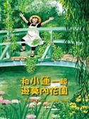 (二手書)和小蓮一起遊莫內花園