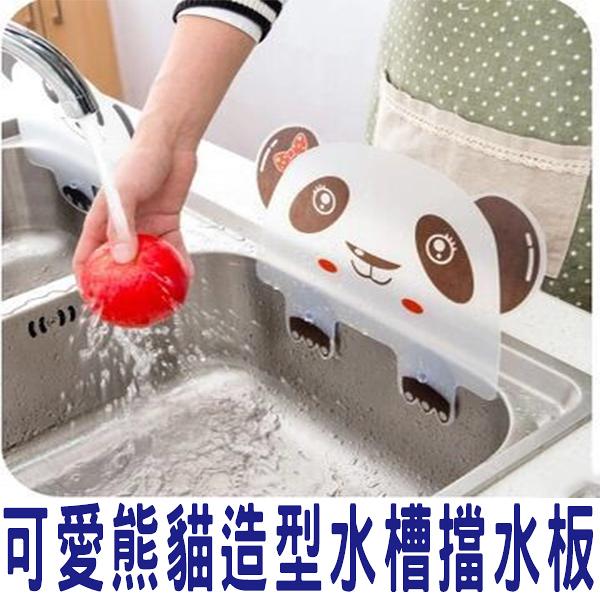 廚房幫手 附吸盤防濺水 防噴濺擋水板 水槽擋水板 洗碗 廚房 水漬 防水 擋水 清洗 洗滌 隔水器