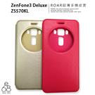 E68精品館 ROAR 超薄視窗皮套 ASUS ZenFone3 Deluxe ZS570KL 掀蓋 翻蓋 軟殼 手機支架 插卡
