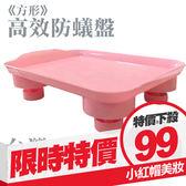 《長方形》台灣製造 高效防蟻盤 一入 顏色隨機 新型專利 【小紅帽美妝】