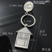 隨身碟 小房子鑰匙扣金屬創意可愛個性迷你隨身碟 野外之家