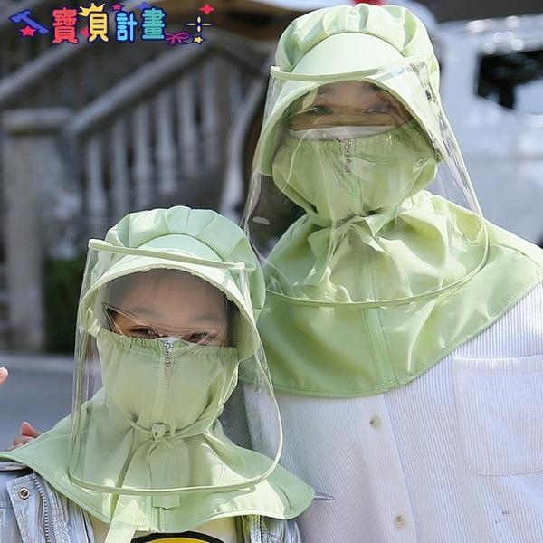 防飛沫帽子帽子女遮臉面部防護飛沫頭罩面罩臉罩兒童春夏季可拆卸折疊 【防疫用品】新品