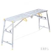 家用多 升降馬凳折疊裝修腳手架梯子人字梯伸縮室內合頁梯平臺aj8390 『紅袖伊人』