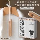 霜山日式天然衣櫃芳香防蟲防蟑螂樟木塊/包