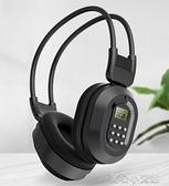 頭戴式耳機 耳機FM無線藍牙收音機頭戴式耳罩式耳機