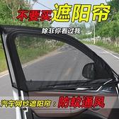 傳祺GA6 GS7GS8汽車防蚊紗窗車窗遮陽簾遮陽網防曬通風遮光簾側窗 霓裳細軟